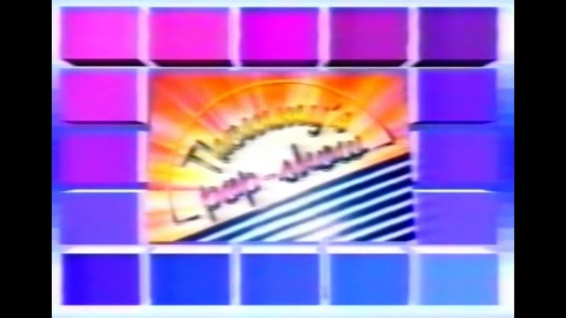 Thommys Pop Show 1984 part 3