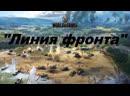 Девятый эпизод «Линии фронта»(4)