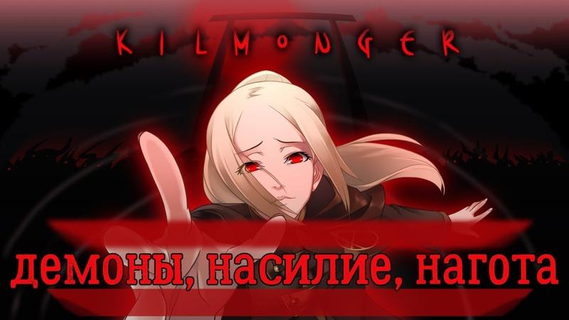 Kilmonger ★ Демоны, Насилие, Нагота ★ Прохождение. Игра полностью » Freewka.com - Смотреть онлайн в хорощем качестве