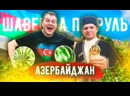 ШАВЕРМА ПАТРУЛЬ ВОКРУГ СВЕТА Азербайджан - Юрий Хованский