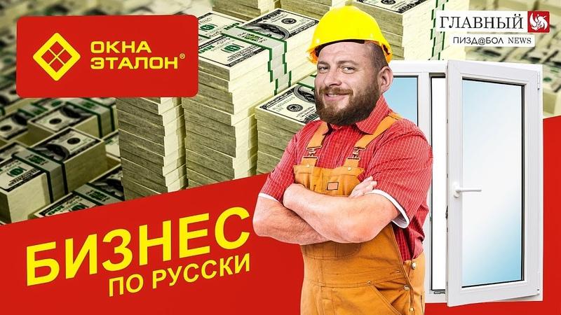 Бизнес по русски Окна Эталон Fatalityvdk главный пизд@бол выпуск20