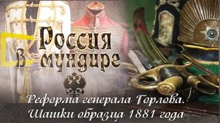 Россия в мундире. 16. Реформа генерала Горлова. Шашки образца 1881 года.