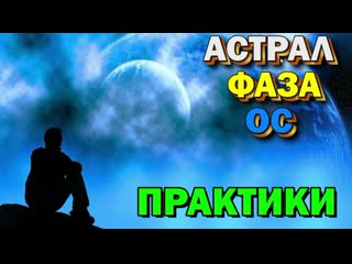 Астрал- Фаза- Осознанные Сны - АСТРАЛЬНЫЕ ПАЛОМНИКИ сезон #9 - отвечаем на вопросы - онлайн стрим