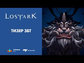 Закрытый бета-тест. 25 сентября — 7 октября | lost ark в россии