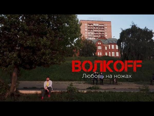 ВОЛКOFF Любовь на ножах Премьера клипа 2019 Official video