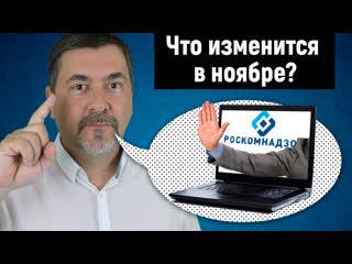 Суверенный интернет, кредиты и молочка. Что изменится в России с ноября