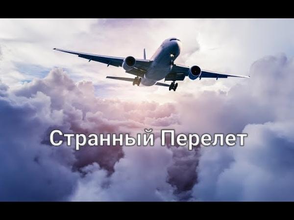 Перелет Москва - Америка на плоской земле. Какая форма нашей планеты, шарообразная или плоская?