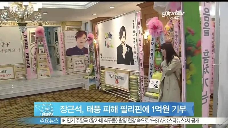 Y STAR Jang Keunsuk donates one hundred million won to Philippines 장근석 태풍 피해 필리핀에 1억원 기부