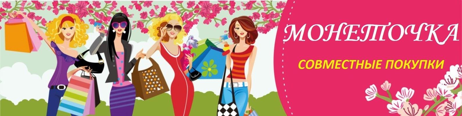 Совместные покупки картинки для обложки