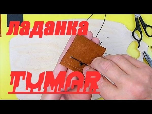 DIY tumar ладанка своими руками как сделать маленькую сумку