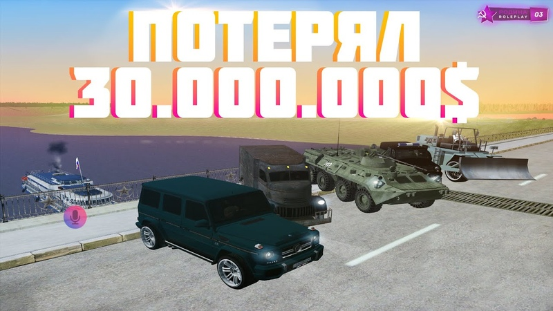 ПОТЕРЯЛ 30КК НА РОДИНЕ РП