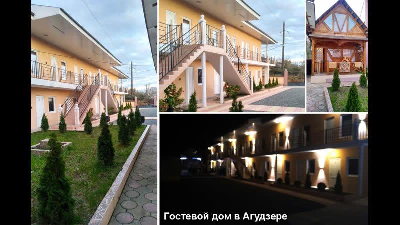 Гостевой дом в пос Агудзера