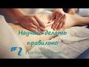 Уроки классического массажа _ Урок 2 Поглаживание