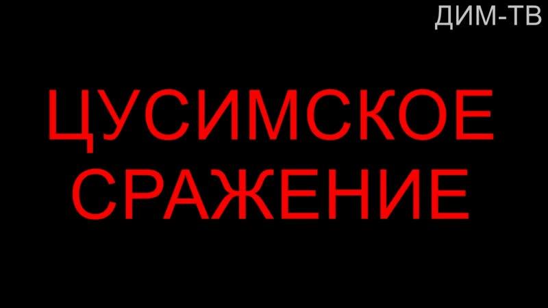 21-18-01. ЦУСИМСКИЙ БОЙ. Поражение на море. История России. Русско-Японская война. ДИМ-ТВ Дима Димов
