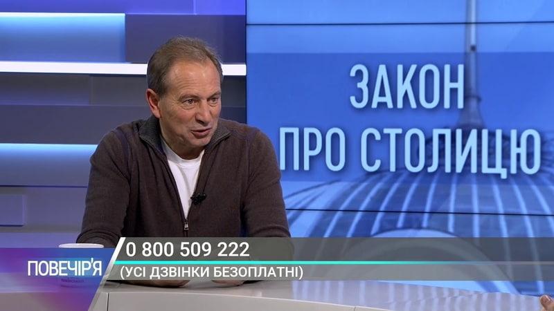 Томенко: треба менше слухати Кличка і Зеленського щодо управління Києвом (03.10)