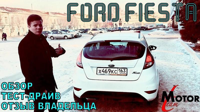 FORD FIESTA - ОБЗОР и ТЕСТ-ДРАЙВ. Мнение реального владельца. Плюсы и минусы автомобиля | MOTOR TEAM