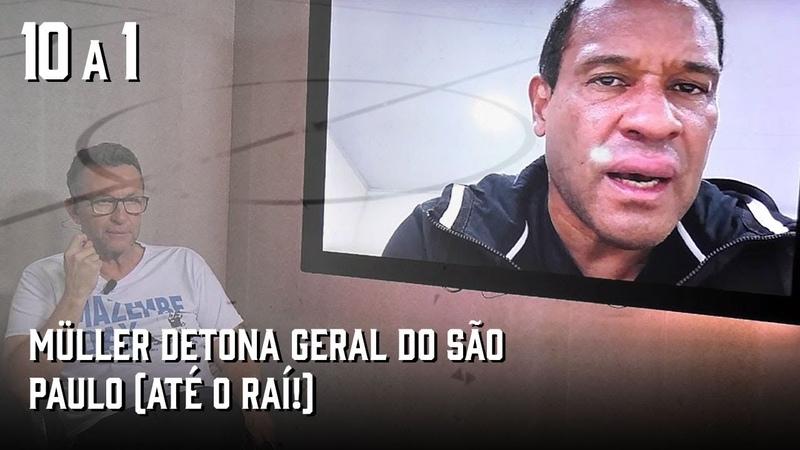 MÜLLER DETONA GERAL NO SÃO PAULO EM ENTREVISTA PARA O CRAQUE NETO 10 A 1 25