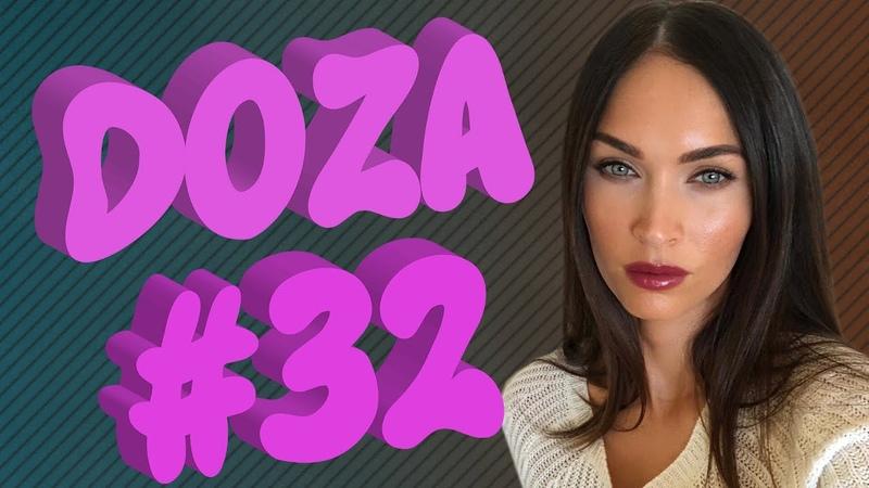 COUB DOZA 32 / Лучшие приколы 2019 / Best Cube / Смешные видео / Доза Смеха