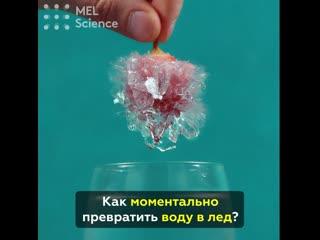 Как моментально превратить воду в лед