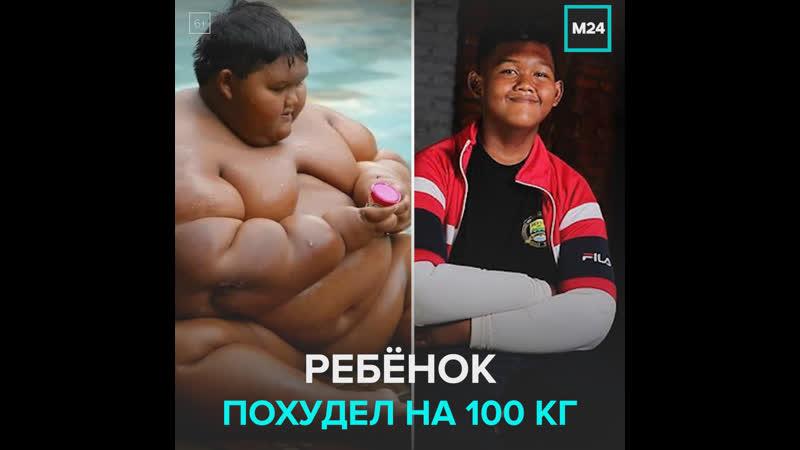 Арья Пермана самый толстый мальчик в мире похудел более чем вдвое Москва 24