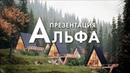 Берген Альфа Презентация Фахверк Красивые дома