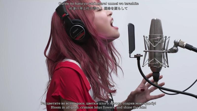 LiSA 紅蓮華 Gurenge THE FIRST TAKE live with jap eng rus hardsubs