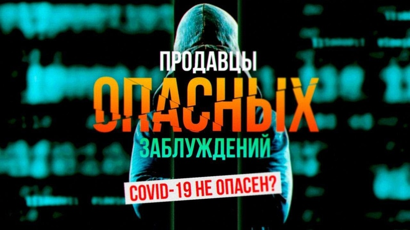 ПРОДАВЦЫ ОПАСНЫХ ЗАБЛУЖДЕНИЙ Covid 19 не опасен
