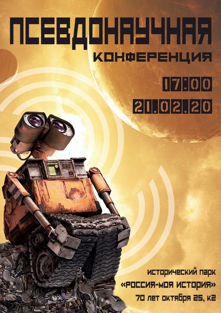 Афиша Омск Псевдонаучная конференция СибАДИ