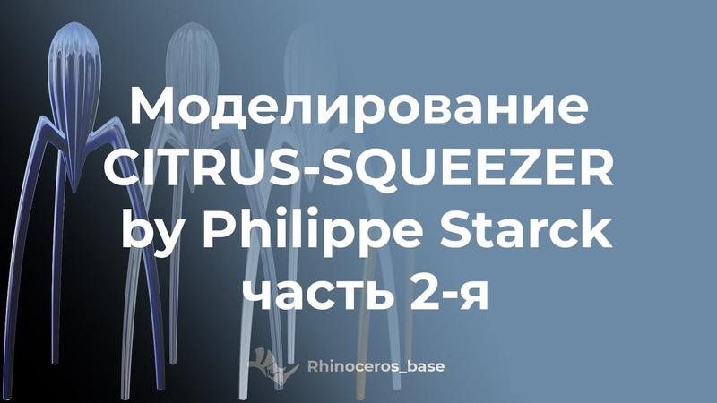 Моделирование CITRUS SQUEEZER by Philippe Starck часть 2 я
