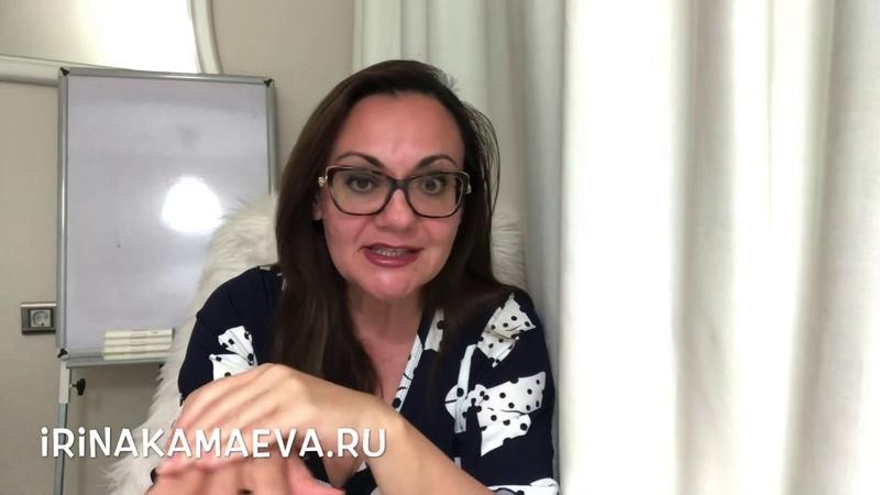 Ирина Камаева О том как мужчины выбирают себе жену как будущую хорошую мать детей и ошибаются