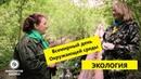 Всемирный день Окружающей среды Экология Вода России Уборка