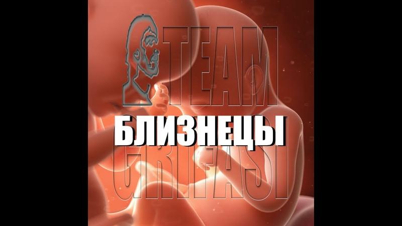 141 RU Татьяна 51 Цикл Исследований 1 Протокол БЛИЗНЕЦЫ Yuliya Bilenka Team Grifasi