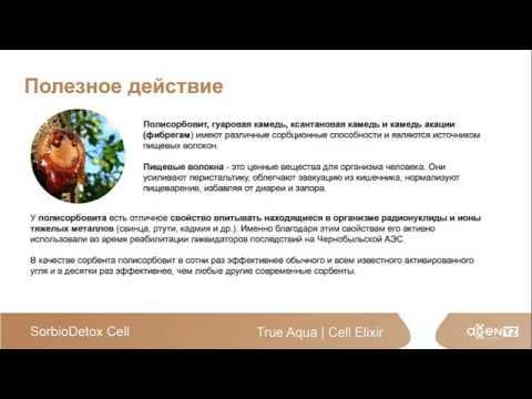 СорбиоДетокс Селл Ольга Извекова 15 06 2019