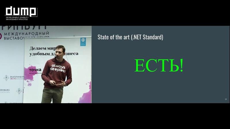Юрий Кербицков NET Core Application Domains