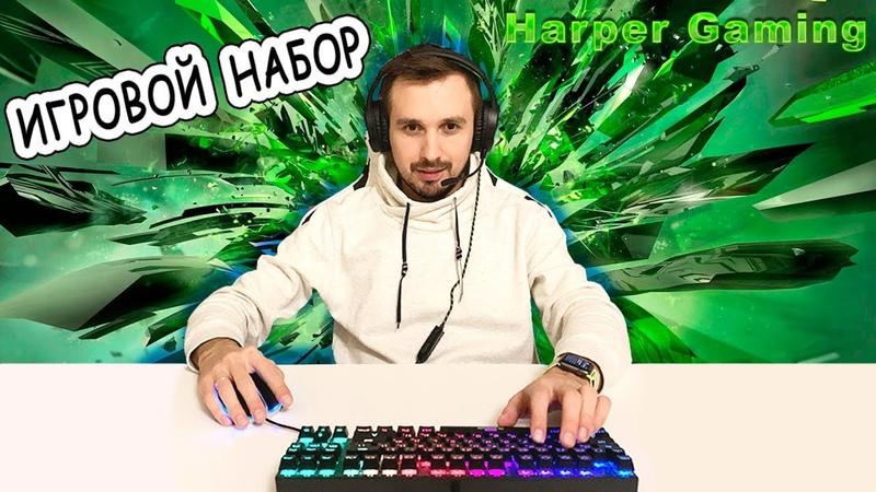 Игровой набор от Harper Gaming