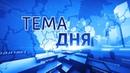 Тема дня Некоммерческие организации - 12.09.19