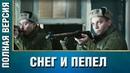 Военный Детектив Снег и пепел Все серии подряд. Русские детективы, боевики