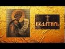ПСАЛТИРЬ - Толкование Псалмов кафизма 17 - псалом 118 ч. 13