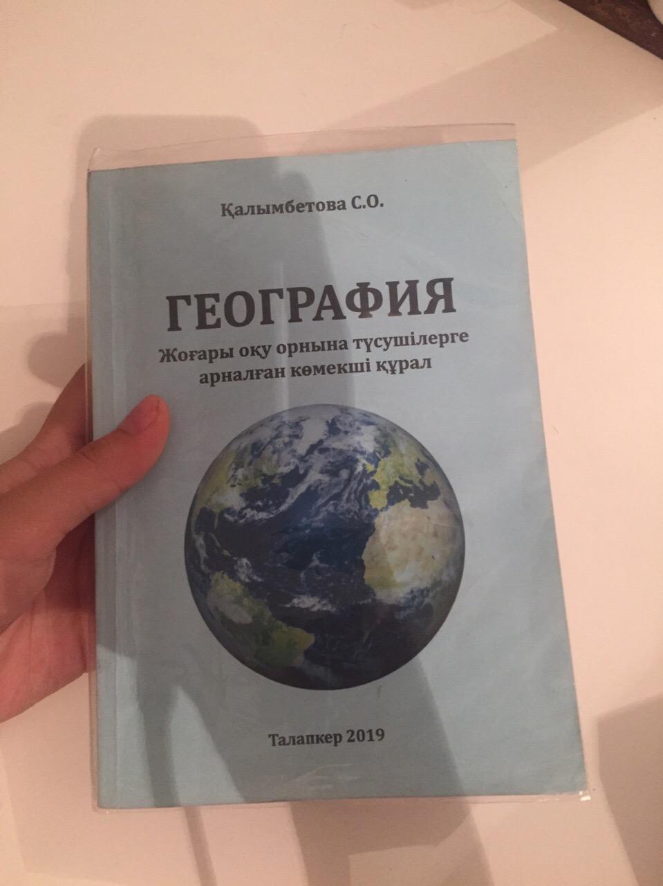 География-4k Oxford essential Dictionary-забыла за сколько к