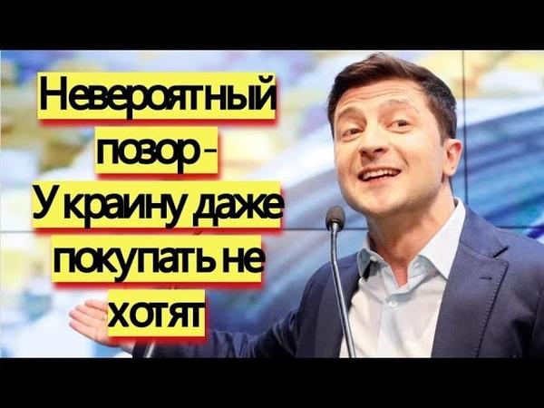 Вот так позор Украину даже покупать не хотят Новости