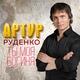 Артур Руденко - Ты Моя Богиня