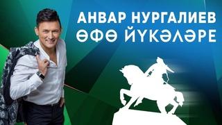 Әнвәр Нургалиев - Өфө йүкәләре.