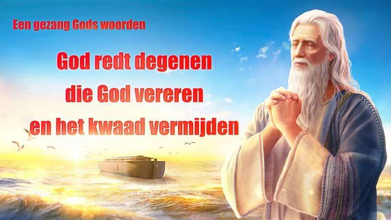 Gezang Gods woorden 'God redt degenen die God vereren en het kwaad vermijden