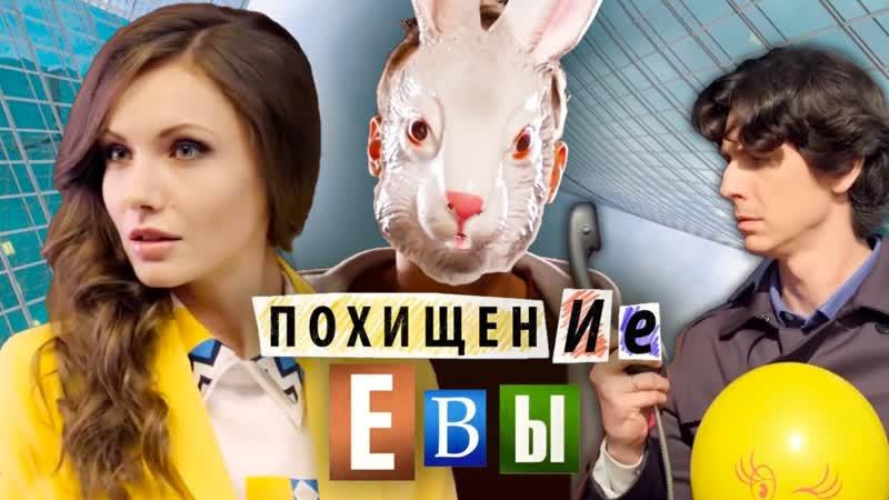 Мелодрама Похищение Евы 2016 1 4 серия KinoFan