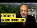 Россия должна стать ВАССАЛОМ США ОТКРОВЕННОЕ заявление американца ШОКИРОВАЛО студию