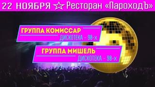 Концерт DISCO-90 в ресторане Пароход (Долгопрудный)  - группа Мишель, Комиссар  disco 90's the best