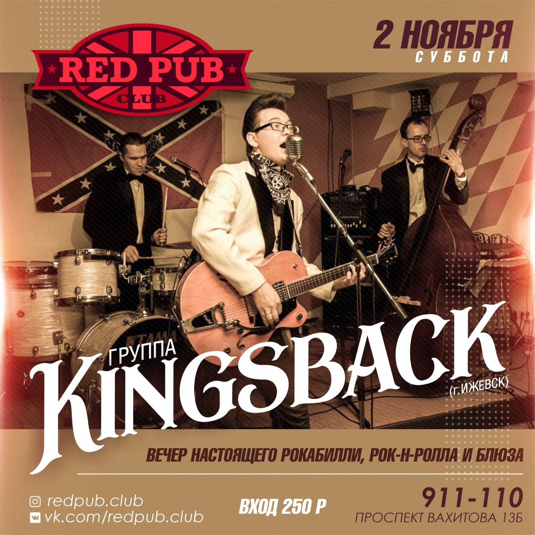 02.11 Kingsback в клубе Red Pub