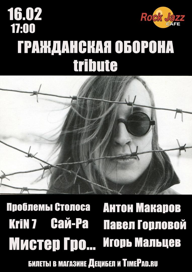 Афиша Красноярск ГРАЖДАНСКАЯ ОБОРОНА tribute / 16.02 / Rock Jazz