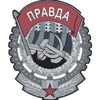Логотип «Нижегородская правда» / pravda-nn.ru