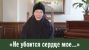 «Не убоится сердце мое». Сестры благодарят за молитвы монахиня Мария Литвинова